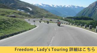 Lady's Touring 詳細