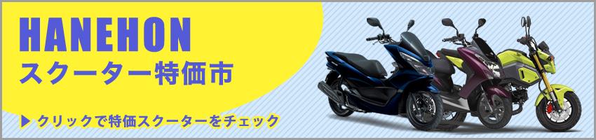 hanehon_scooter_bigbana