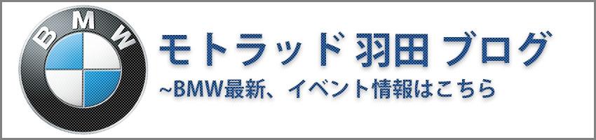 モトラッド羽田ブログ