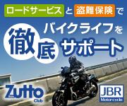 jbr_road